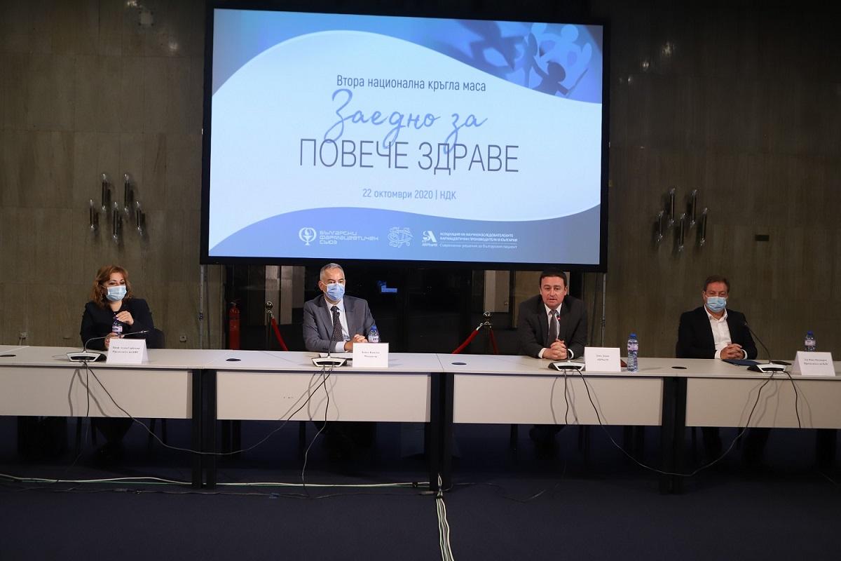 Втората национална конференция Заедно за повече здраве