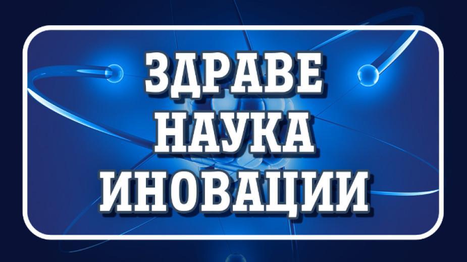 """""""Здраве. Наука. Иновации"""" (епизод 3): Какъв е достъпът на българските пациенти до генните терапии"""