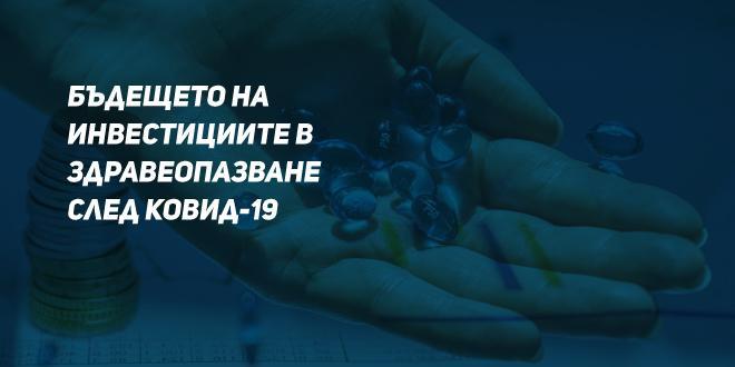 Всеки допълнително вложен долар в българското здравеопазване може да донесе 3.4 долара възвръщаемост